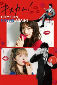 キスカム!~Come On Kiss Me Again!~ 2020