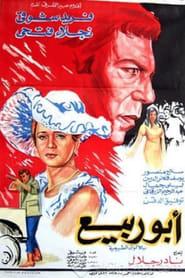 أبو ربيع 1973