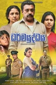 Dharmayuddhaya (2017) Online Cały Film CDA