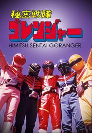 Super Sentai - Season 1 Episode 1 : The Crimson Sun! The Invincible Gorangers