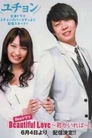 Beautiful Love〜君がいれば〜 2010