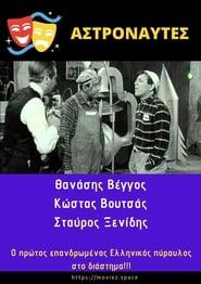 Astronauts (1962)