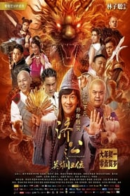 The Incredible Monk (2018)