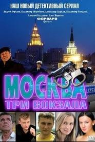 Москва. Три вокзала 2011
