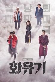 A Korean Odyssey ตอนที่ 1-20 ซับไทย [จบ] HD 1080p