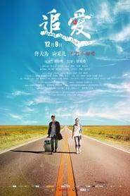 Great Wall, My Love (2011)