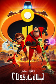 تحميل فيلم Incredibles 2 2018 تورنت مترجم