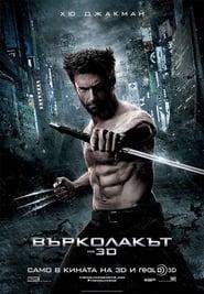 Върколакът (2013)
