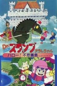 Poster Dr. Slump and Arale-chan: Hello! Wonder Island 1981