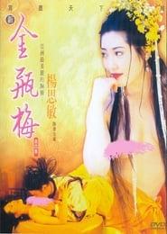New Jin Ping Mei 5 (Jin Ping Mei)