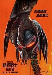铁血战士.The Predator.2018