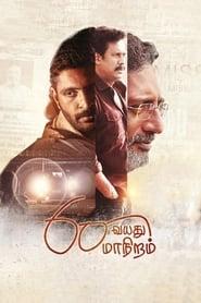 60 Vayadhu Maaniram (2018)
