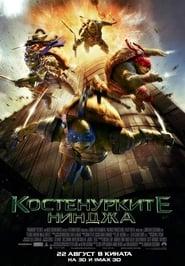 Костенурките нинджа / Teenage Mutant Ninja Turtles