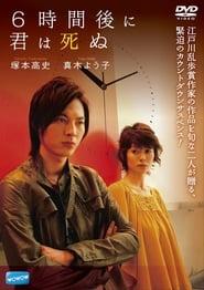 6 Jikango ni kimi wa shinu (2008)