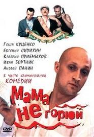 Poster del film Mama, Ne Goryuy