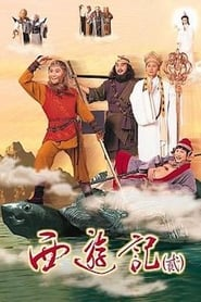 Journey to the West 2 poster