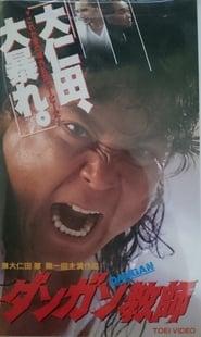 DAN-GAN kyôshi