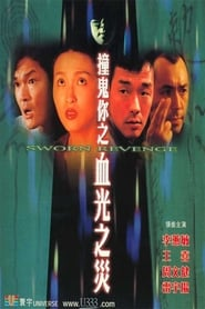 Sworn Revenge 2000
