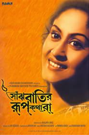 Saanjhbatir Roopkathara 2002