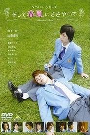Takumi-kun Series - Soshite Shunpū ni Sasayaite 2007