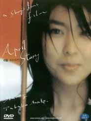 April Story 1998