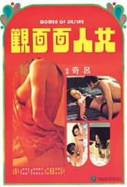 女人面面观.Women of Desire.1974