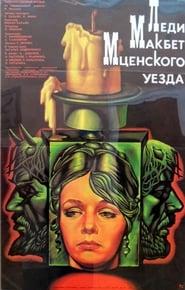 Леди Макбет Мценского уезда 1989