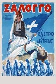 Zalongo, to kastro tis lefterias 1959