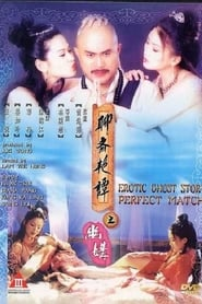 Erotic Ghost Story Perfect Match (1995)