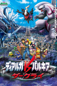Pokémon 10 El desafío de Darkrai Película Completa HD 1080p [MEGA] [LATINO]