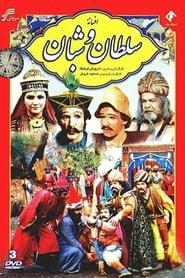Afsaneh Soltan va Shaban 1983