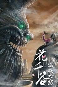 花千谷之花魂之路 (2020)