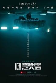 The Platform -  - Azwaad Movie Database