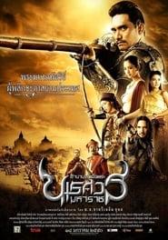 Voir King Naresuan en streaming complet gratuit | film streaming, StreamizSeries.com