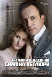 مشاهدة فيلم The Secret Diary of Symon Petliura مترجم