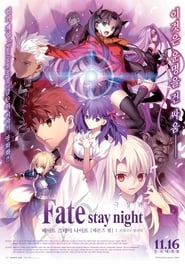 Fate/stay night: Heaven's Feel I. presage flower (2017) Sub Indo