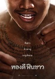 Thong Dee Fun Khao ทองดีฟันขาว (2017)