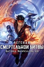 Легенды «Смертельной битвы»: Сражение миров