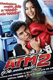 ATM 2: Koo ver Error Er Rak (2013)