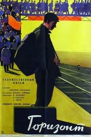 Горизонт 1962