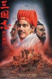 三国志 第二部 長江燃ゆ! 1993