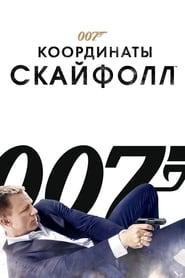 Смотреть 007: Координаты «Скайфолл»
