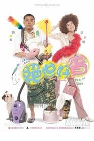 絕世好賓 (2004)