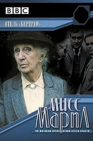 Miss Marple: At Bertram's Hotel: Season 1