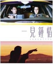 Yi jian zhong qing