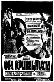 Όσα Κρύβει η Νύχτα (1963)