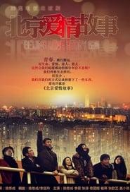 Poster Beijing Love Story 2012