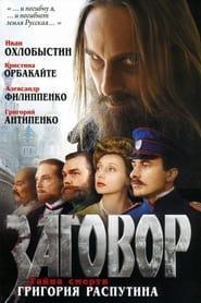 Заговор 2007