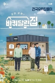 House on Wheels poster