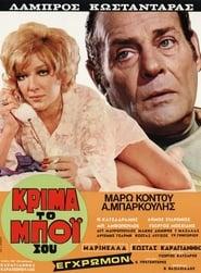 Κρίμα… το Μπόι σου (1970)